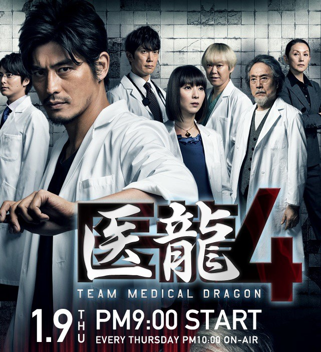 Iryu Team Medical Dragon 4 ( EP. 1-11 END ) [ซับไทย]