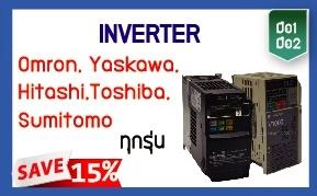 INVERTER ยี่ห้อ  Omron,Yaskawa,Hitashi,Toshiba,Sumitomo (มือ1 มือ2) ลดราคา 15 %