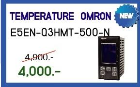 TEMPERATURE OMRON  Model:E5EN-Q3HMT-500-N (สินค้าใหม่) ราคา 4,000 บาท