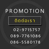 สอบถามข้อมูล - Promotion - 0897761086
