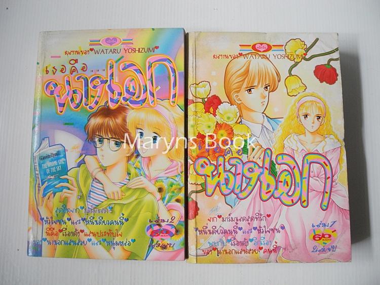 เธอคือนางเอก 2 เล่มจบ / Wataru Yoshizumi