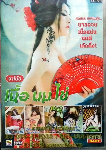 DVD หนังอิโรติค 5in1 จาโบ้ว เนื้อนมไข่