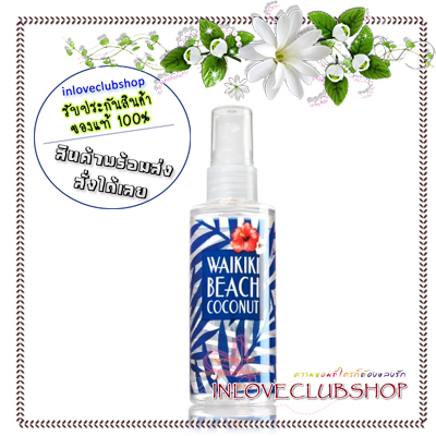 Bath & Body Works / Travel Size Fragrance Mist 88 ml. (Waikiki Beach Coconut) *Limited Edition