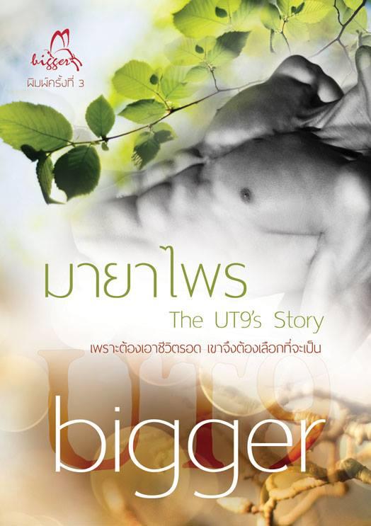 มายาไพร(The UT9 Story) / bigger /ทำมือ (พิมพ์ครั้งที่ 3)