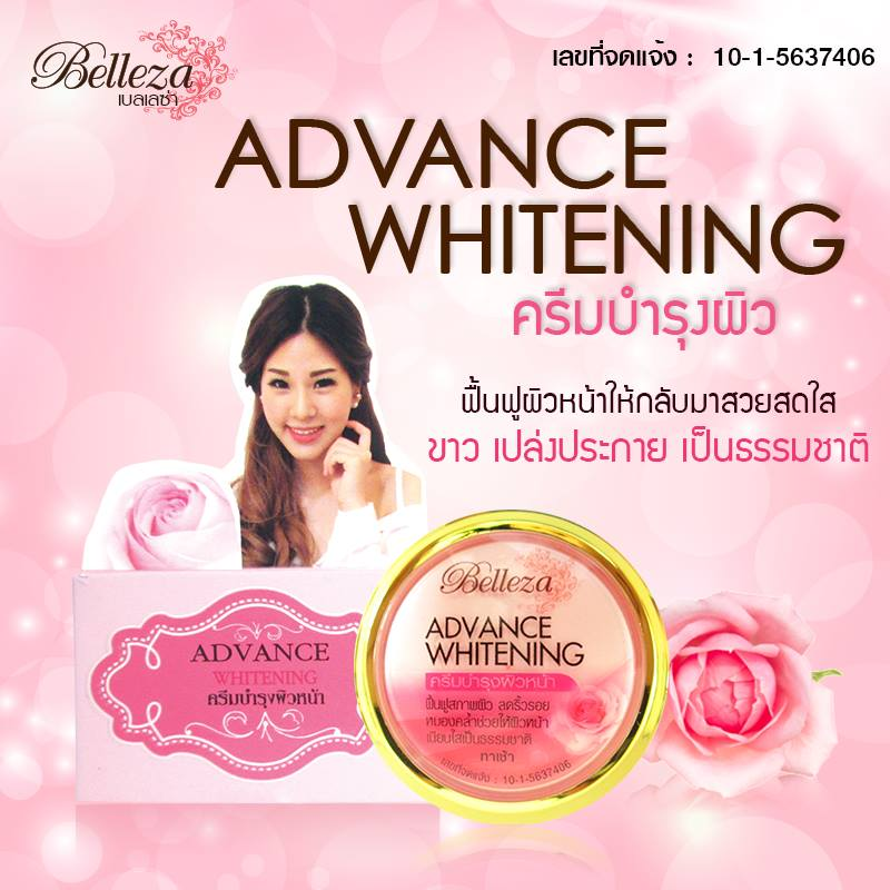 ครีม Advance Whitening