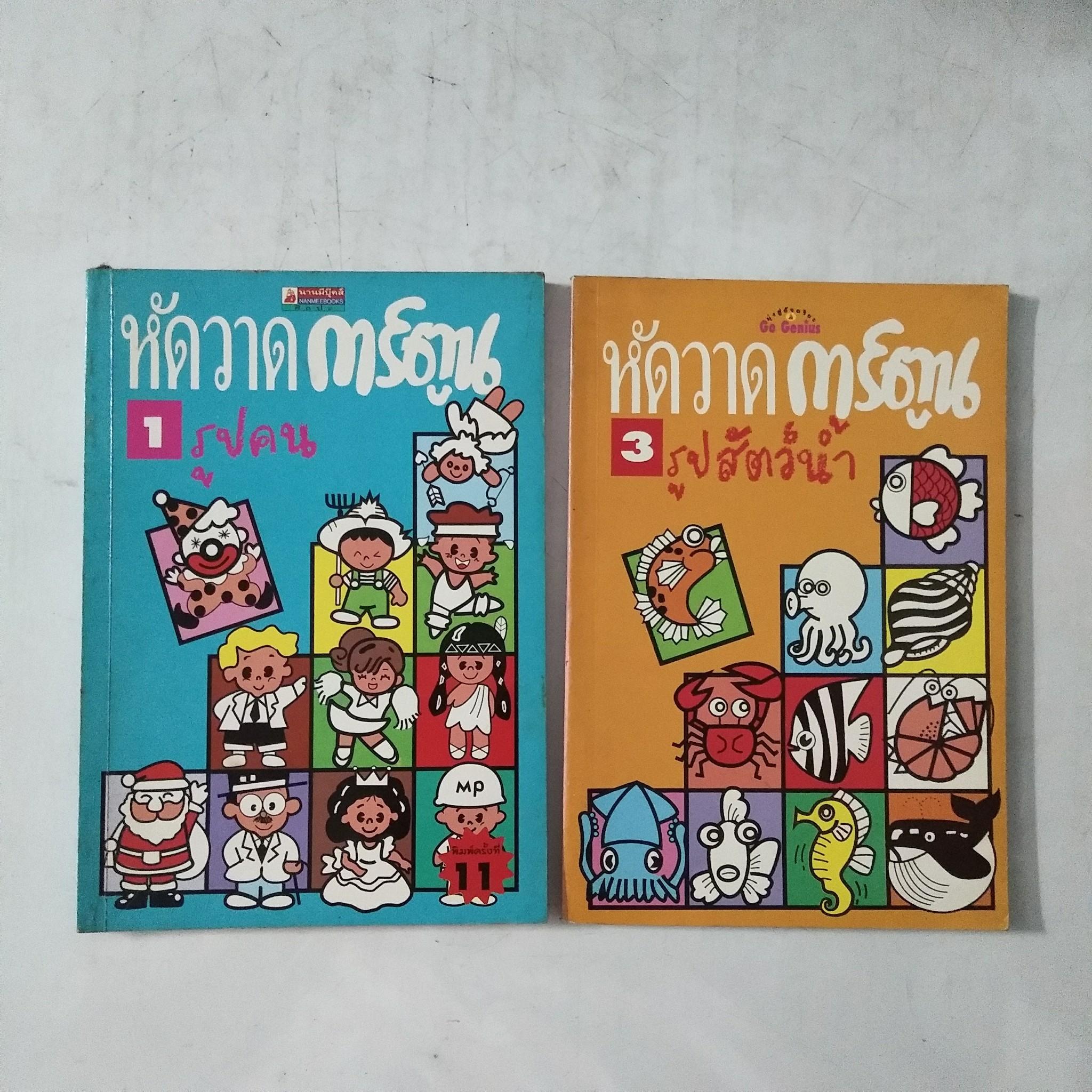 หัดวาดการ์ตูน (เล่มละ 60 เลือกเล่มที่ต้องการในตัวเลือก)