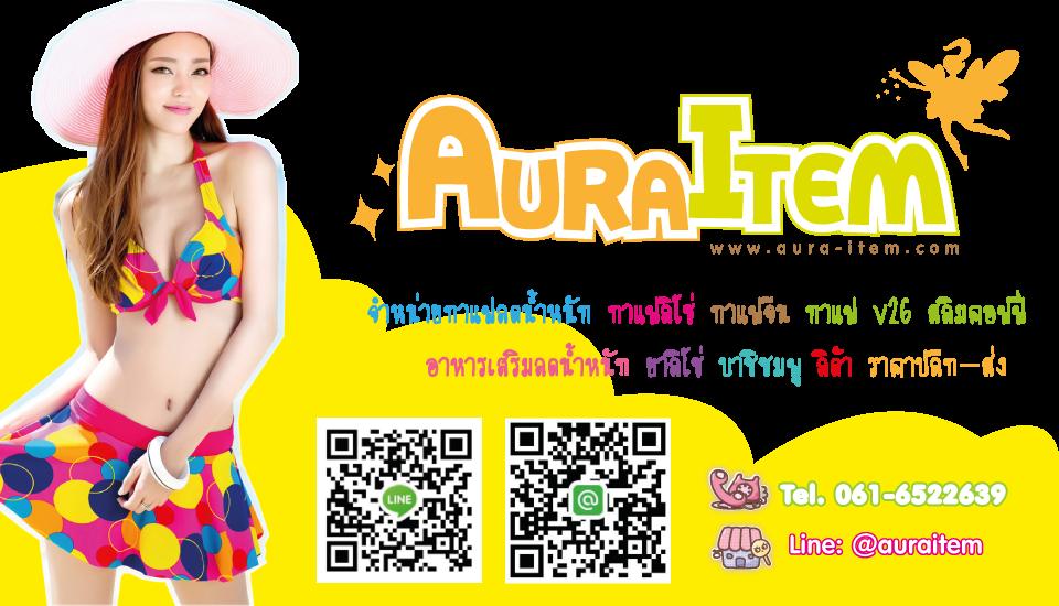 Aura-item