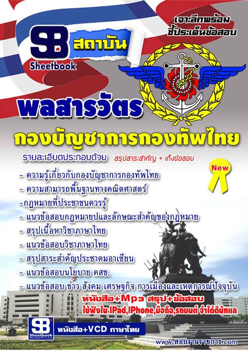 คู่มือติวสอบ แนวข้อสอบพลสารวัตรทหาร กองทัพไทย