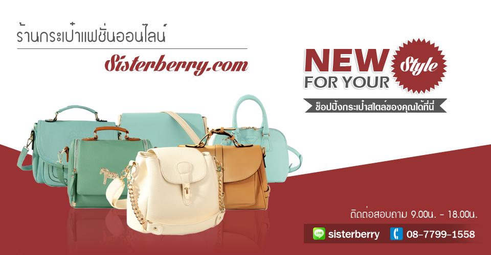 SisterBerry.com
