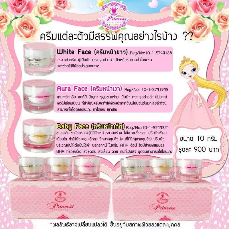 ผลิตภัณฑ์บำรุงผิวหน้า Princess Skin Care เซต 3 ชิ้น หน้าเงา+หน้าขาว+หน้าเด็ก