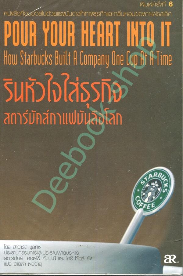 รินหัวใจใส่ธุรกิจ สตาบัคส์ : กาแฟบันลือโลก Pour Your Heart Into It: How Starbucks Built a Company One Cup at a Time