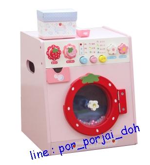 เครื่องซักผ้าสตอเบอรี่