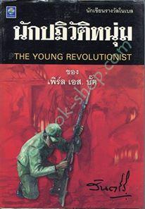 นักปฏิวัติหนุ่ม
