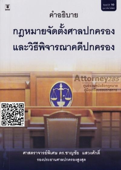 คำอธิบายกฎหมายจัดตั้งศาลปกครอง และวิธีพิจารณาคดีปกครอง ดร.ชาญชัย แสวงศักดิ์