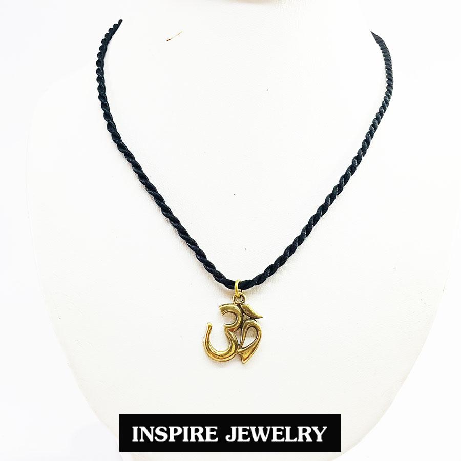 INSPIRE JEWELRY จี้โอมหล่อด้วยทองเหลือง พร้อมเชือกไหมญี่ปุ่น และถุงกำมะหยี่สวยงาม