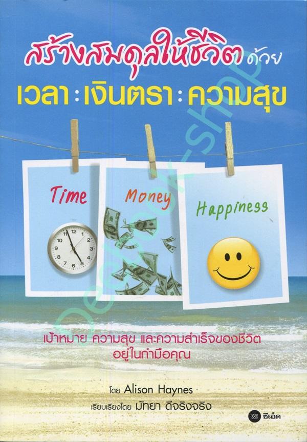 สร้างสมดุลให้ชีวิต ด้วยเวลา เงินตรา ความสุข