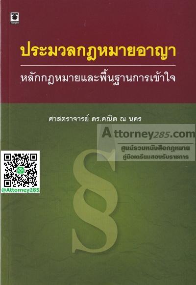 ประมวลกฎหมายอาญา : หลักกฎหมายและพื้นฐานการเข้าใจ ดร.คณิต ณ นคร