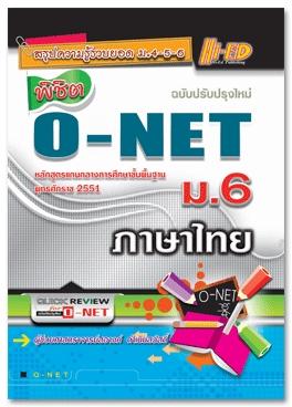 คู่มือ พิชิต O-NET ม.6 ภาษาไทย (ฉบับปรับปรุงใหม่)