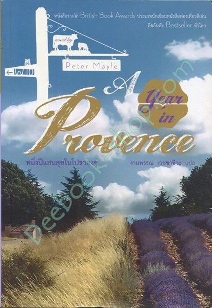 หนึ่งปีแสนสุขในโปรวองซ์ A Year in Provence
