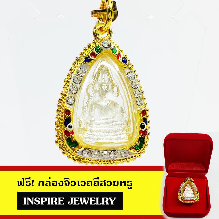 INSPIRE JEWELRY จี้พระพุทธชินราช องค์สีเงิน เลี่ยมกรอบทองตอกลายกันน้ำ ชุบทองลงยา ขนาด 2.5x3.5cm. พร้อมกล่องกำมะหยี่ สำหรับเก็บเป็นที่ระลึก ของขวัญ ของฝาก ปีใหม่ วาระสำคัญต่างๆ