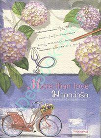 More than love มากกว่ารัก