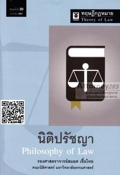 ทฤษฎีกฎหมายนิติปรัชญา สมยศ เชื้อไทย