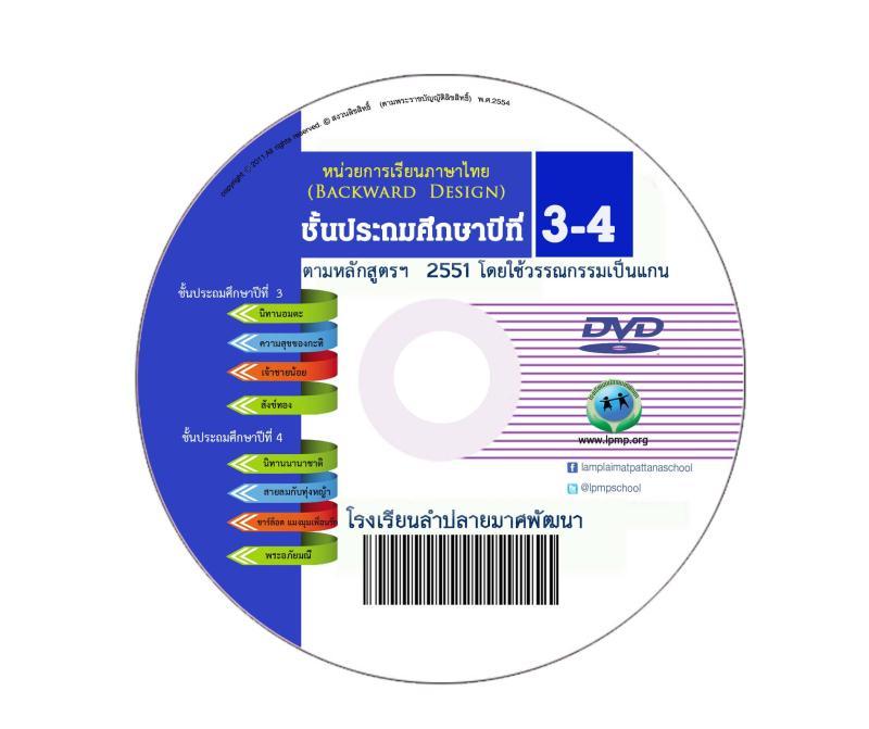 แผนการสอนภาษาไทย ป.3-ป.4