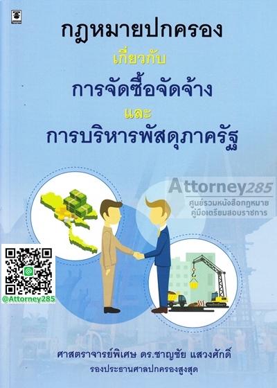 กฎหมายปกครองเกี่ยวกับการจัดซื้อจัดจ้างและการบริหารพัสดุภาครัฐ ชาญชัย แสวงศักดิ์