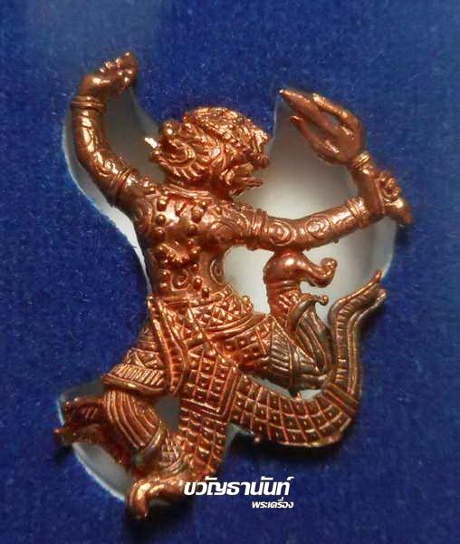 หนุมานพิชัยสงคราม หลวงปู่คำบุ วัดกุดชมภู จ.อุบลราชธานี ปี 2554 เนื้อทองแดง
