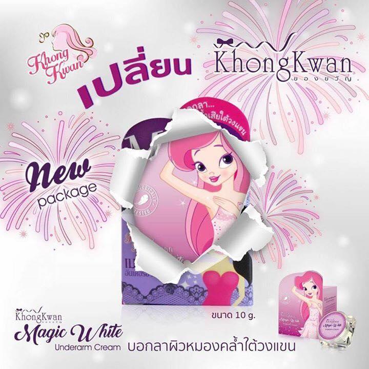 ครีมทารักแร้ขาว by Khongkwan