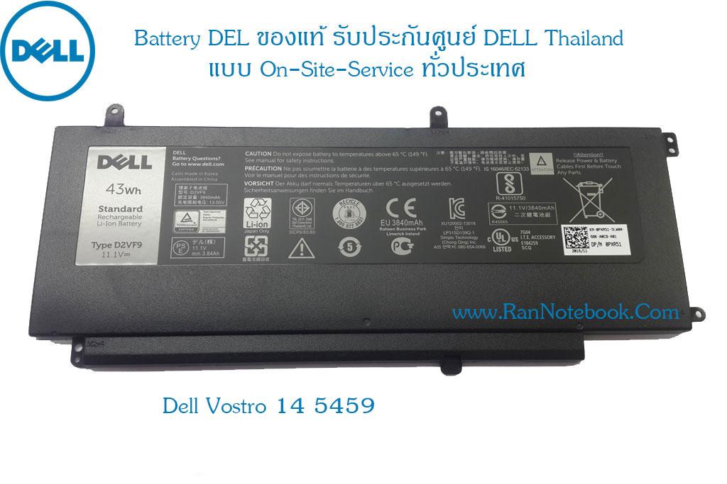 Battery Dell Vostro 14 , Dell Vostro 5459 แบตเตอรี่ DELL ของแท้ ประกัน ศูนย์ DELL ราคา ไม่แพง