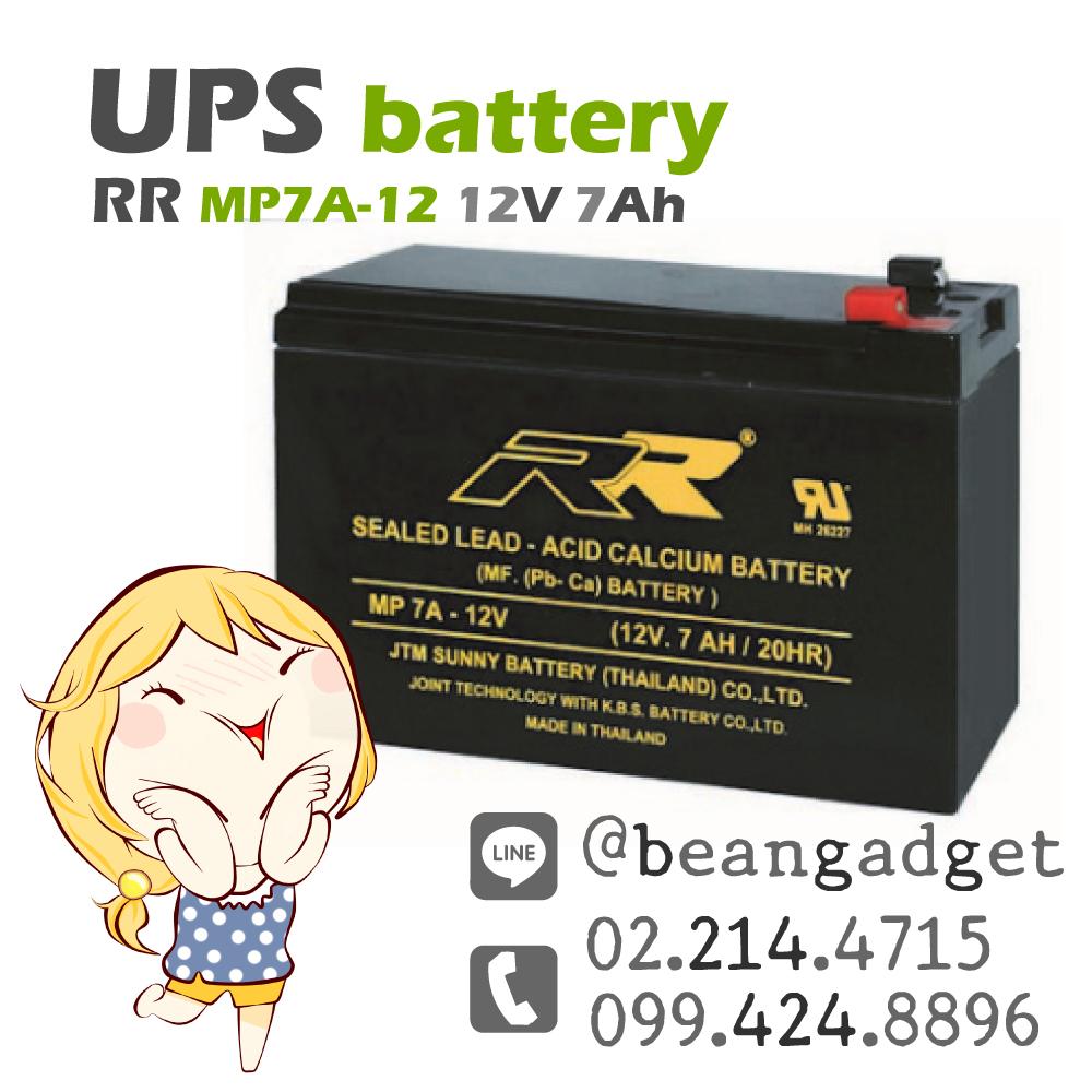 แบตเตอรี่แห้ง 12V 7Ah RR MP7A-12V SLA BATTERY ลูกละ 480 บาท