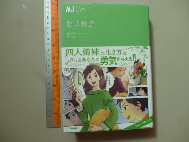 若草物語 (Little Women) Hardback