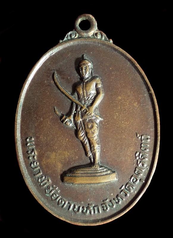 เหรียญพระยาพิชัยดาบหักรุ่น 2 หลวงปู่ทองดำ วัดท่าทอง จ.อุตรดิตถ์