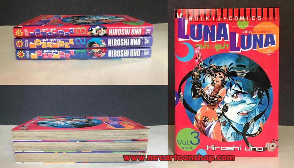 Luna Luna 3 เล่มจบ