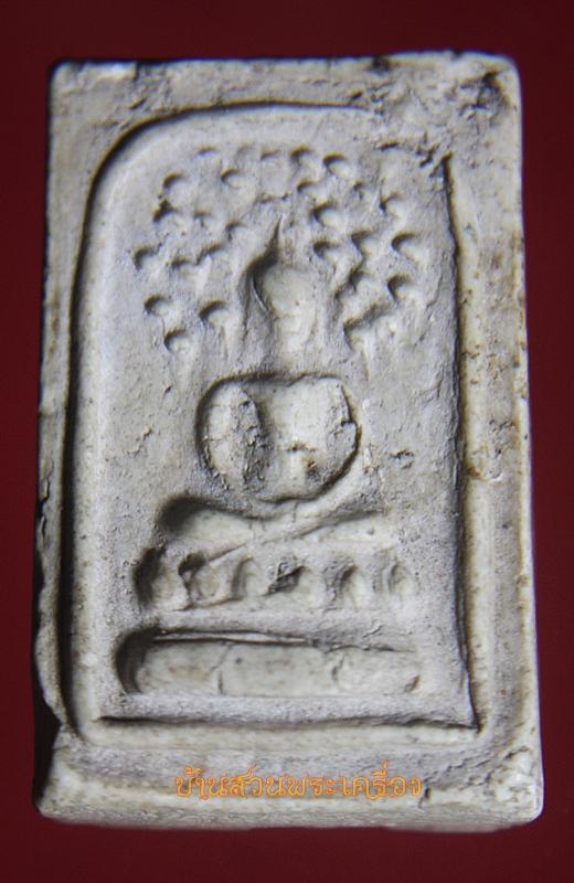 พระสมเด็จปรกโพธิ์รัศมี หลวงพ่อดอกไม้ ปทุมรตโน วัดดอนเจดีย์ จ.กาญจนบุรี