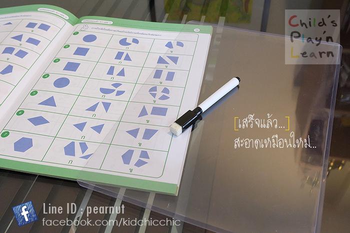 card case ใส,card case A4,card case ใส เขียนลบได้, card case ใส เตรียมสอบสาธิต,พลาสติกใสเขียนลบได้ สอบสาธิต,พลาสติกใสสอดหน้าแบบฝึกหัด เขียนลบได,ปากกาไวท์บอร์ดสำหรับเด็ก,หนังสือเขียนลบได้,แฟลชการ์ดเขียนลบได้,ปากกาไวท์บอร์ดแปรงในตัวสำหรับเด็ก,แฟ้มซองพลาสติกแข็งใส