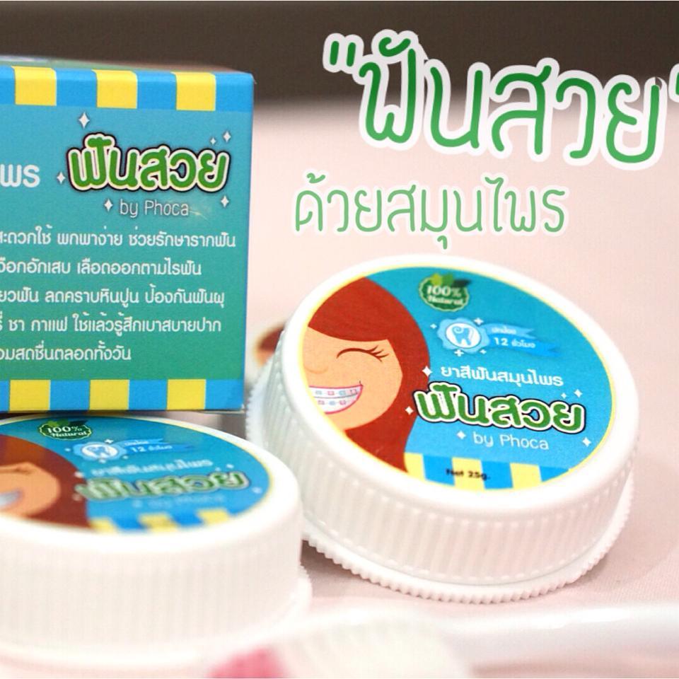 ยาสีฟันสมุนไพร ฟันสวย By Phoca สกัดจากสมุนไพรเข้มข้น ใช้เพียงนิดเดียวเท่านั้น