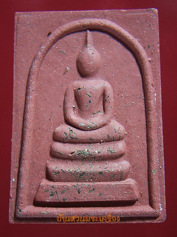 สมเด็จหลวงพ่อแดง วัดเขาบันไดอิฐ จ.เพชรบุรี ปี ๔๐ ผสมผงตะไบทอง