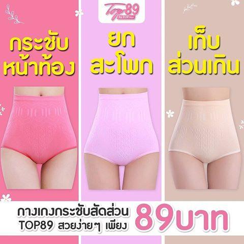 Top Underwear 89
