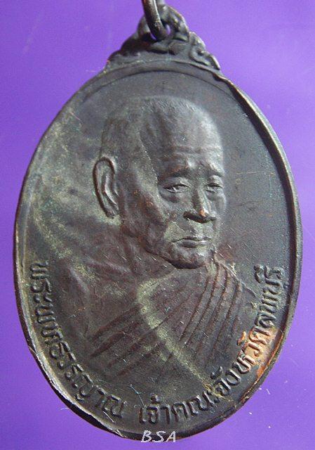 เหรียญหันข้าง พระพุทธวรญาณ หลวงพ่อกิตติ กิตตทินโน วัดลาดหญ้า (วัดกวิศรารามราชวรวิหาร) อ.เมือง จ.ลพบุรี พระราชทานเพลิงศพ ปี 2536