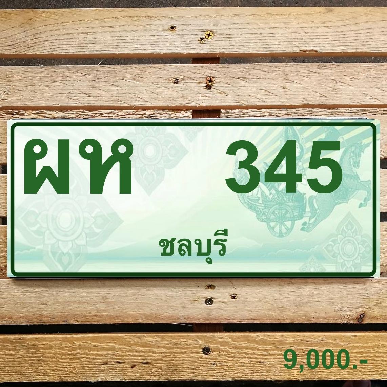ผห 345 ชลบุรี