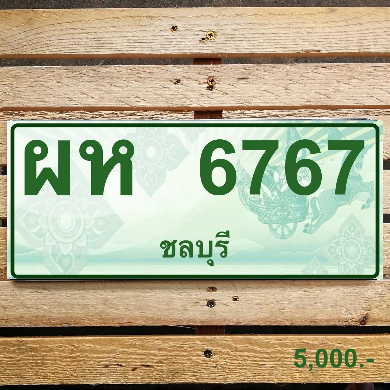 ผห 6767 ชลบุรี