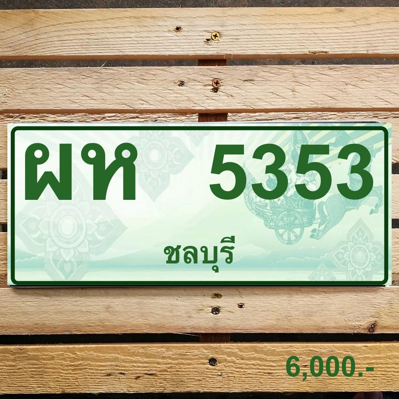 ผห 5353 ชลบุรี