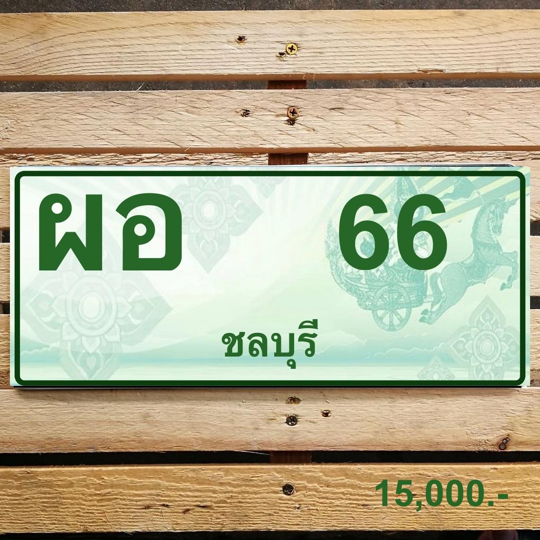 ผอ 66 ชลบุรี
