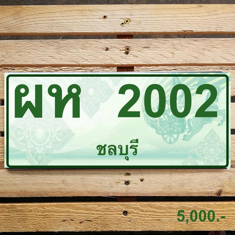 ผห 2002 ชลบุรี