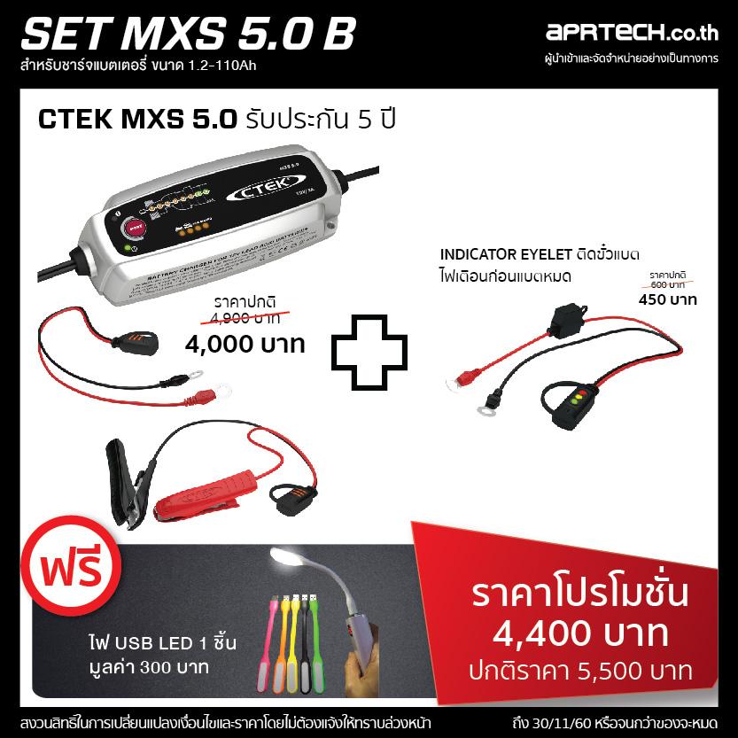 SET : MXS 5.0 B (MXS 5.0 + Indicator)