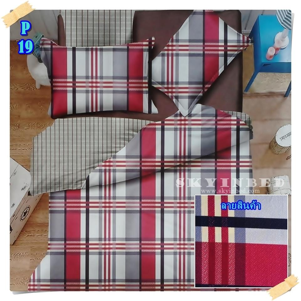ผ้าปูที่นอน 6 ฟุต(5 ชิ้น) เกรดพรีเมี่ยม[P-19]