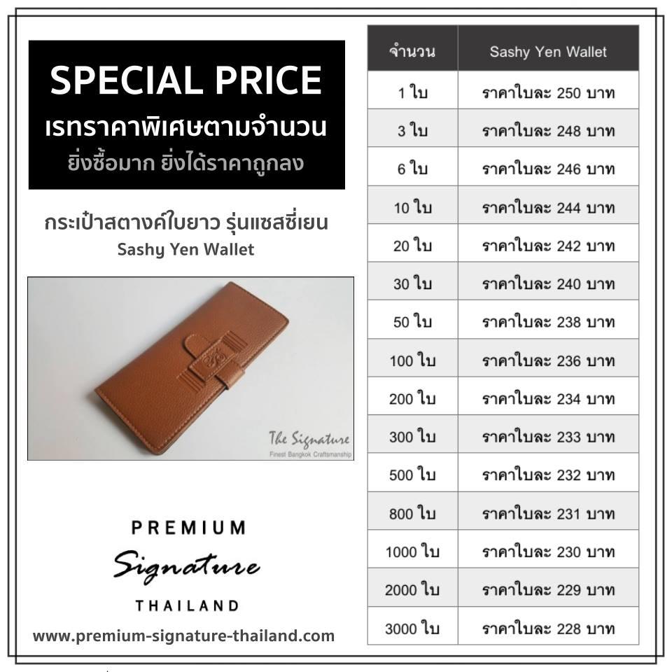 กระเป๋าใส่ธนบัตร Sashy Yen-Wallet