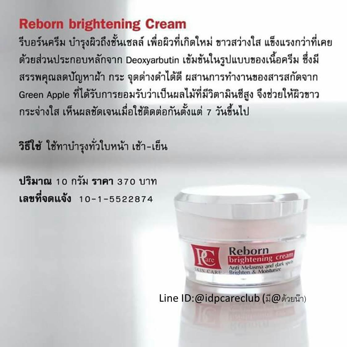 Reborn Brightening Cream (รีบอร์นครีม)